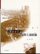 戰後臺北的上海記憶與上海經驗