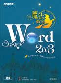 Word 2003魔法教室