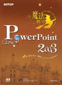 PowerPoint 2003魔法教室