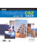 Photoshop CS2完美呈現:數位攝影.修片