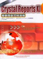 Crystal Reports XI報表開發實戰演練