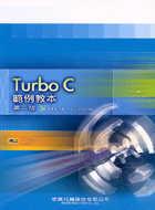 Turbo C範例教本
