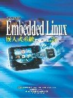 Embedded Linux嵌入式系統原理與實務