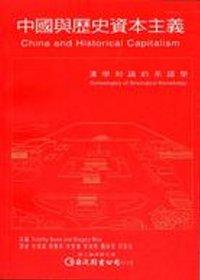 中國與歷史資本主義 :  漢學知識的系譜學 /