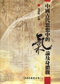 中國古代思想中的氣論及身體觀