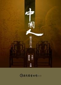 中國人 :  觀念與行為 /