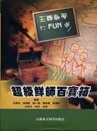 超級鮮師百寶箱:主題教學大FUN送