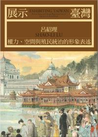 展示臺灣 :  權力、空間與殖民統治的形象表述 /