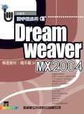 Dreamweaver MX 2004精選教材隨手翻
