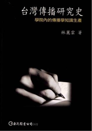 臺灣傳播研究史:學院內的傳播學知識生產