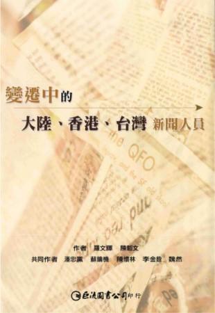 變遷中的大陸、香港、臺灣新聞人員