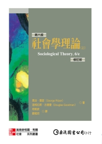 社會學理論 /