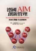 德國AIM創新管理:系統化理論.方法與案例
