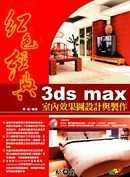 3ds max室內效果圖設計與製作 :  紅色經典 /