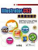 Illustrator CS2 商業識別設計