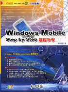 Windows Mobile Step by Step基礎教學