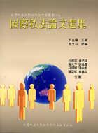 國際私法論文選集