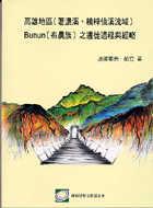 高雄地區(荖濃溪.楠梓仙溪流域)Bunun(布農族)之遷徒過程與經略