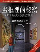 畫框裡的秘密:名畫被誰偷走了 /