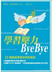 學習壓力,Bye Bye:33個提高學習效率的秘訣