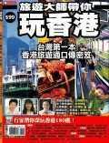 旅遊大師玩香港