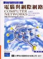 電腦與網際網路(...