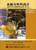 系統分析與設計:使用UML實現物件導向方法(第二版)