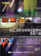 ACL 資料分析...