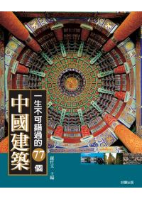 一生不可錯過的77個中國建築 = Architecture of China