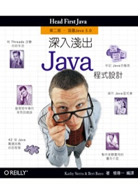 深入淺出Java程式設計