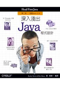 深入淺出Java程式設計