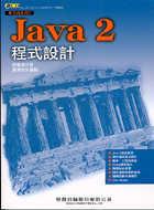 Java 2程式設計