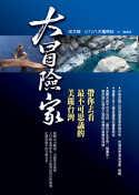 大冒險家:帶你去看最不可思議的美麗台灣