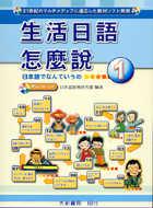 生活日語怎麼說:日本語でなんていうの
