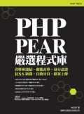 PHP PEAR嚴選程式庫