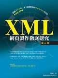 XML網頁製作徹底研究 /