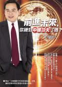 前進未來,你練好中國功夫了嗎?