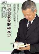 李伯伯最愛的40本書 /