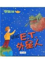 追蹤E.T.外星人 /