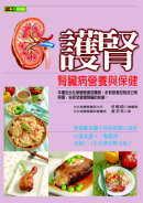 護腎:腎臟病營養與保健