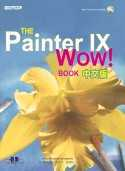 The Painter IX Wow!Book中文版
