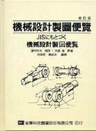 機械設計製圖便覽(精裝本)(修...