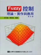 Fuzzy控制:理論丶實作與應用