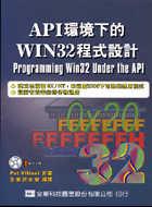 API環境下的WIN32程式設計