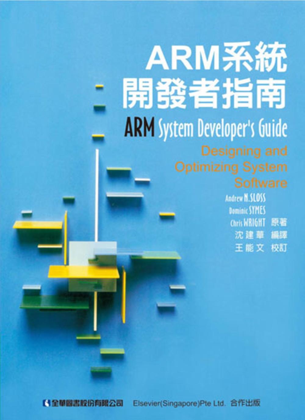 ARM系統開發者指南