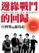 邊緣戰鬥的回歸:臺灣獎與赫島社