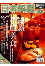 日本料理in台北