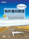 物件導向開發實踐之路:Delphi版