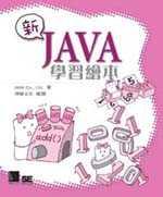新Java學習繪本