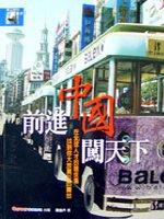 前進中國闖天下:青年赴大陸就業應注意事項手冊